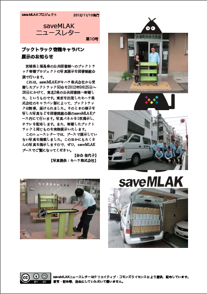 saveMLAK-newsletter-201211 p1.png