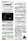 saveMLAK-newsletter-201304 p1.png