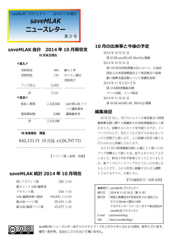 saveMLAK-newsletter-201411 p1.png