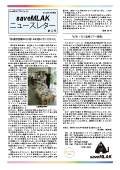saveMLAK-newsletter-201205 p1.png