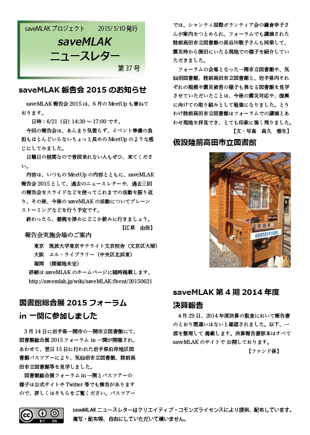 saveMLAK-newsletter-201505 p1.png