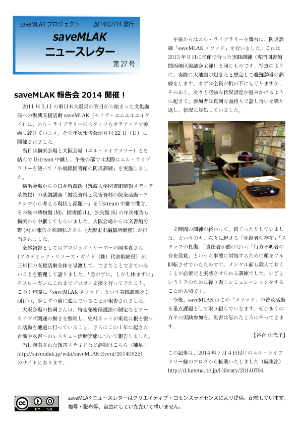 saveMLAK-newsletter-201407 p1.png
