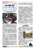 saveMLAK-newsletter-201302 p1.png