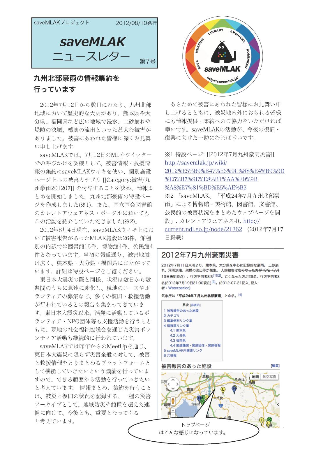 saveMLAK-newsletter-201208-p1.png