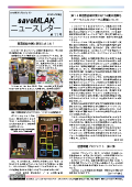 saveMLAK-newsletter-201212 p1.png