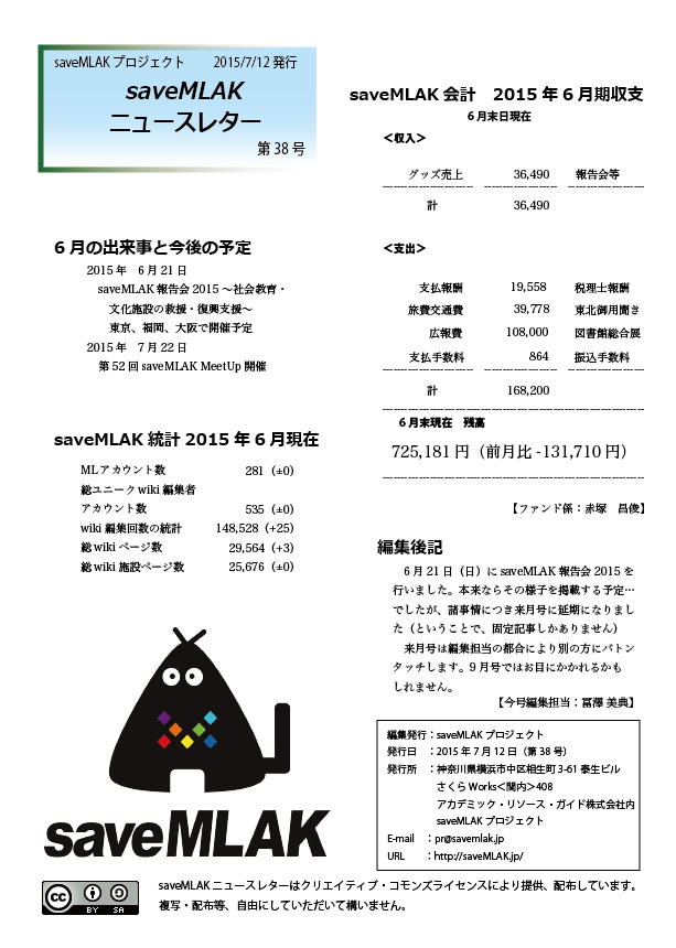 saveMLAK-newsletter-201507 01.png