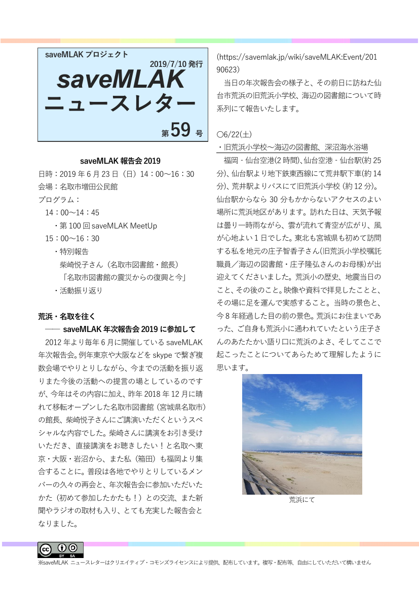 saveMLAK Newsletter 20190711表紙.png