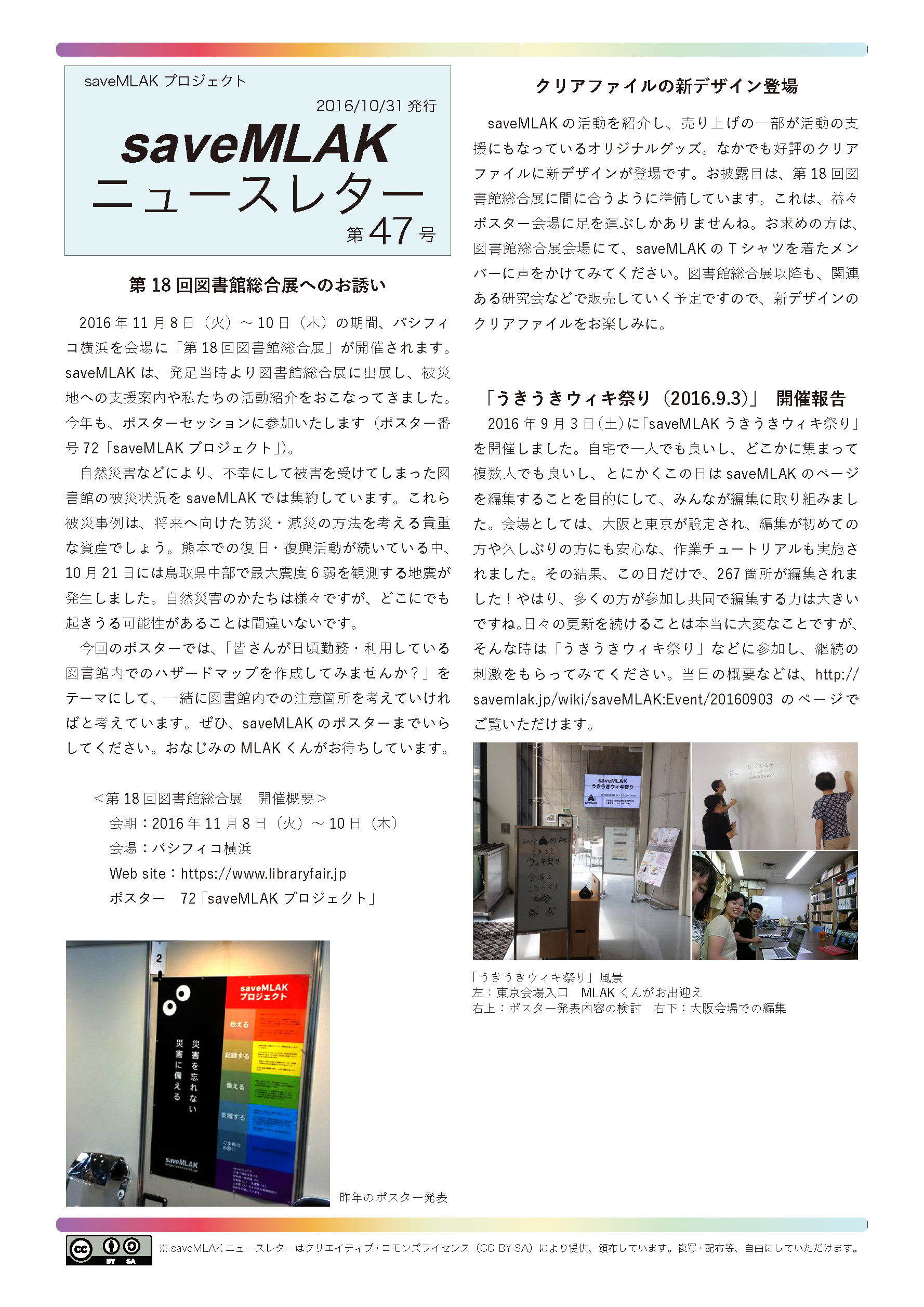 saveMLAK Newsletter 201609and10 ページ 1.png