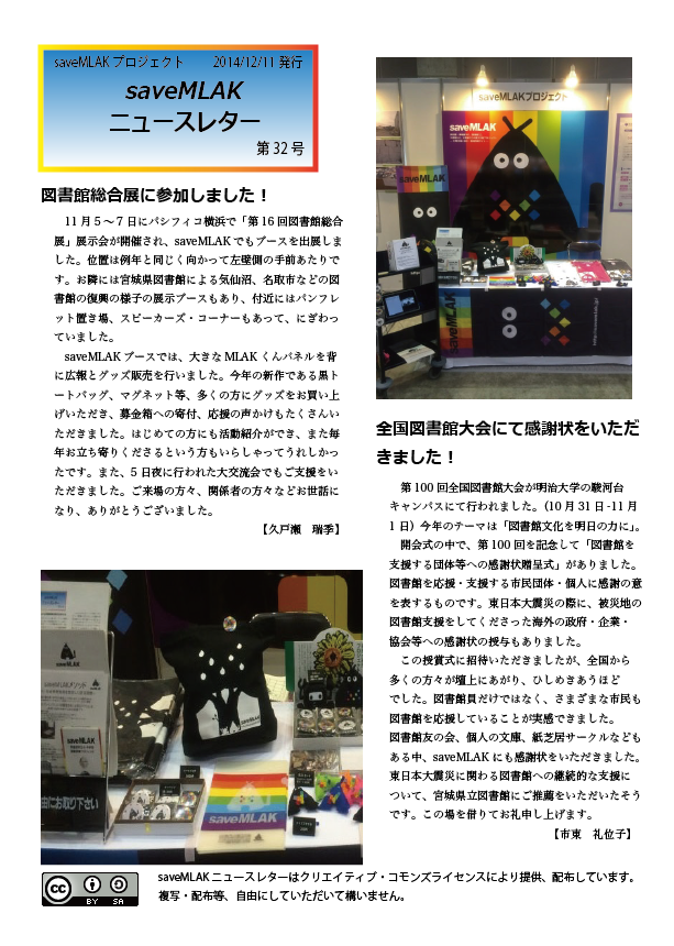 saveMLAK-newsletter-201412 p1.png