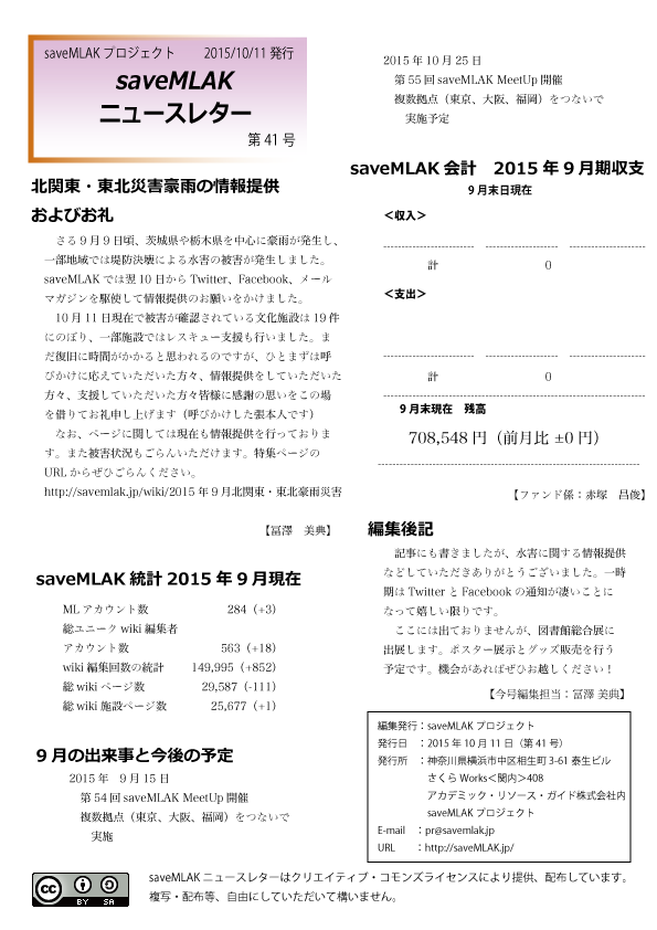 saveMLAK-newsletter-201510 p1.png