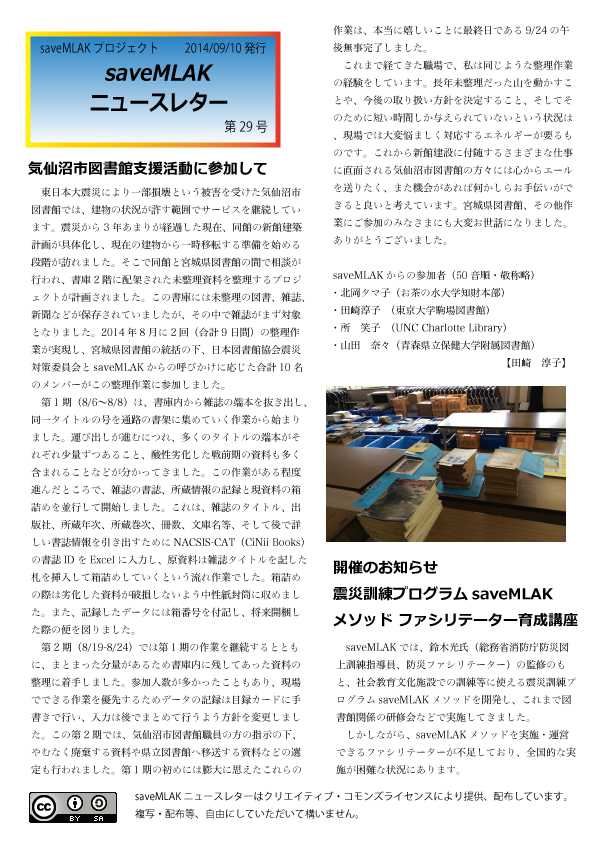 saveMLAK-newsletter-201409 p1.png