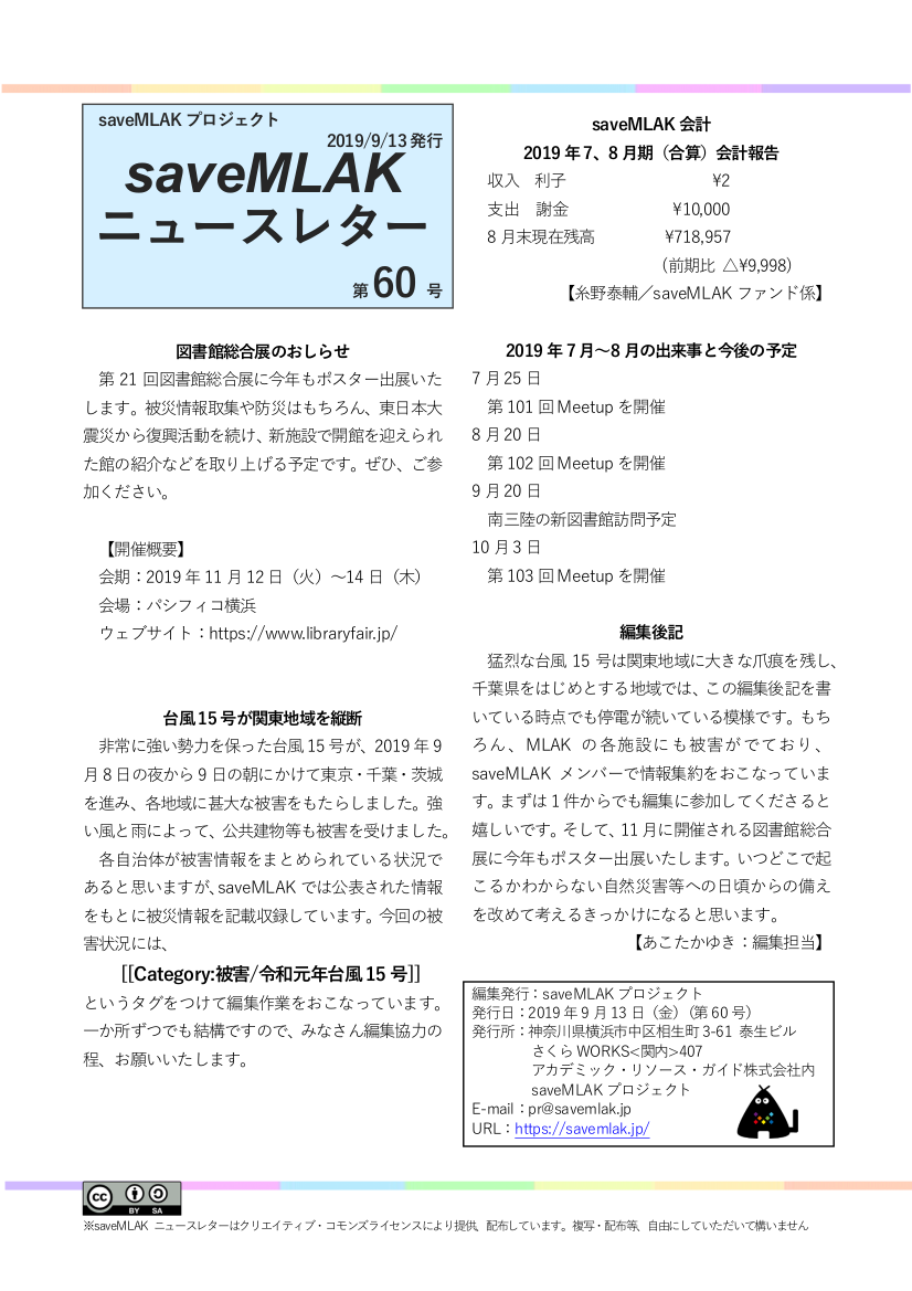 saveMLAK Newsletter 20190913表紙.png