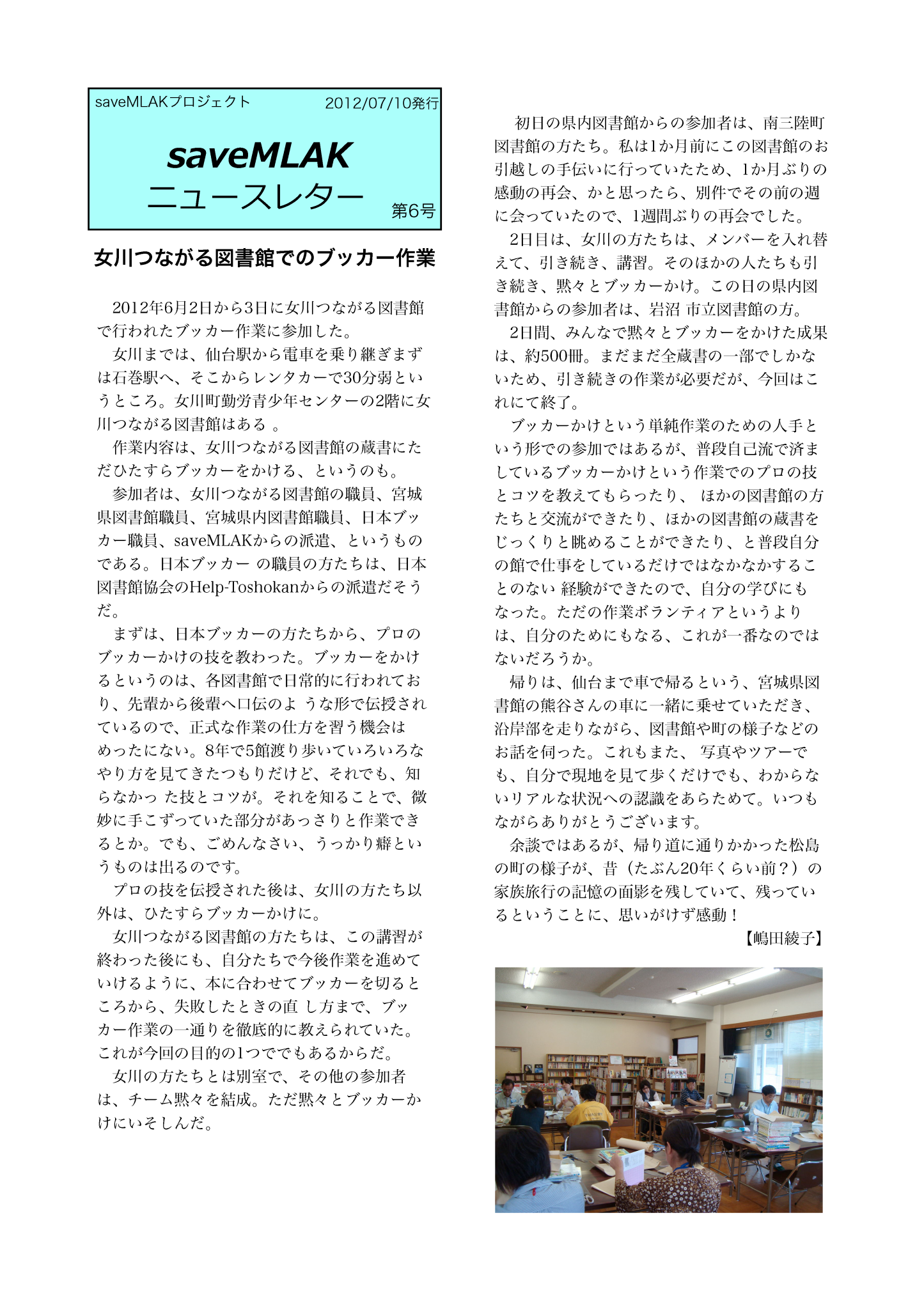 saveMLAK-newsletter-201207 p1.png