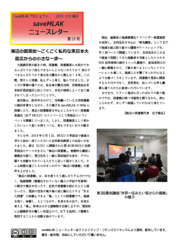 saveMLAK-newsletter-201501 p1.png