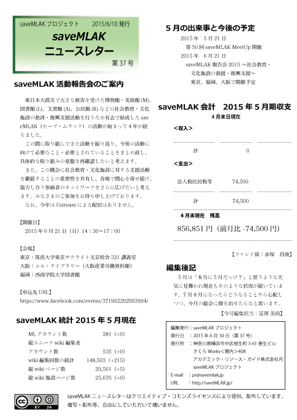 saveMLAK-newsletter-201506 p1.png