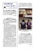 saveMLAK-newsletter-201305 p1.png