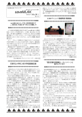 saveMLAK-newsletter-201204 p1.png