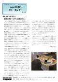saveMLAK-newsletter-201502 p1.png
