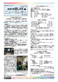 saveMLAK-newsletter-201308 p1.png