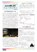saveMLAK Newsletter 201603.png