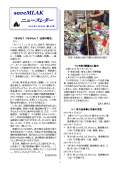 saveMLAK-newsletter-201608 ページ 1.png