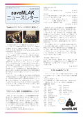 saveMLAK newsletter02 p1.png