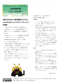 saveMLAK-newsletter-201405 p1.png