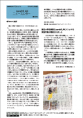 saveMLAK-newsletter-201401 p1.png