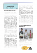 saveMLAK-newsletter-201206 p1.png