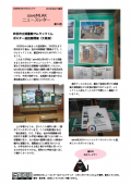 saveMLAK-newsletter-201303 p1.png