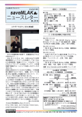 saveMLAK-newsletter-2014034 p1.png